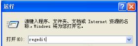 分享WinXP右键菜单加入用记事本打开选项的方法