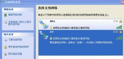 分享WinXP提示区域中找不到无线网络的解决方法