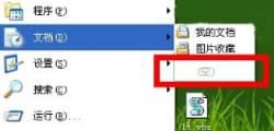 教你如何解决WinXP不显示我最近的文档的问题