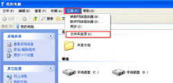 WinXP左键单击打开文件如何改成双击打开