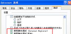 遇到WinXP上网时提示实时调试的情况应该怎么办