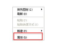 分享WinXP桌面我的文档图标不见了的解决方法