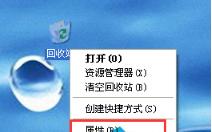 WinXP删除文件没有提示怎么办