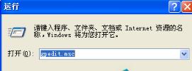 教你WinXP如何去除网络限速