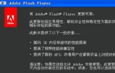 分享WinXP系统关闭Flash Player更新提示的方法