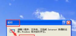 WinXP系统更新后的重启提示怎么关闭