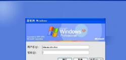 分享WinXP通过更改注册表来取消登录窗口的方法