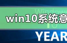 分享win10系统意外关闭崩溃的解决方法