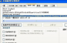 分享WinXP更改系统默认启动顺序的方法