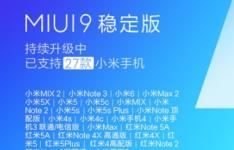 小米怎么升级MIUI9稳定版