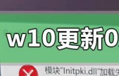 win10更新错误0x80004005怎么解决
