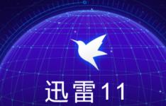 PC版迅雷11迎来了11.1.3.1110正式版 加入了期待已久的云盘功能