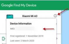 如何查找丢失的安卓手机的IMEI号码