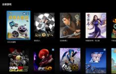 腾讯带来跨终端游戏平台START云游戏