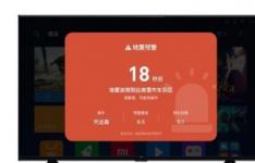 小米电视5借助弹出消息宣布地震警报