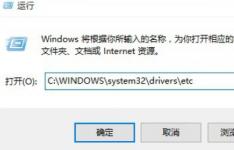 分享Win10系统修改hosts文件的方法