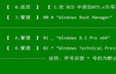 分享Win10双系统修复开机引导的方法