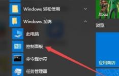 分享Win10放入光盘不能自动播放的解决方法