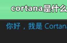 了解一下cortana是什么软件