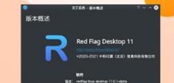 红旗Linux桌面操作系统11预览版的下载已经公开提供