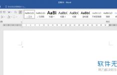 科技教程:电脑word文档脚注文字怎么更改字号和字体