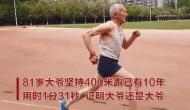 81岁老人坚持20年跑400米用时1分31秒