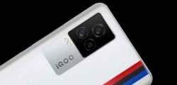 iQOO都准备在欧洲推出其新一代游戏智能手机产品系列称为iQOO7智能手机