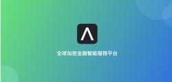 便捷且安全,加密金融智能服务应用Amber App带来极致体验