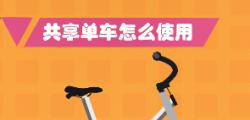 科技教程:共享单车怎么用
