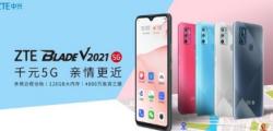 中兴Blade V2021 5G手机也正式开售