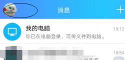 科技教程:手机版QQ中怎么更改登录密码