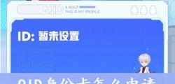 科技教程:QID身份卡怎么申请
