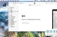 科技教程:自定义设置iPhone苹果手机铃声的方法(两步搞定)