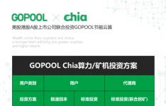 CHIA最大绿色矿池 GOPOOL狗池矿机投资方案详解