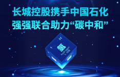 """长城控股携手石化强强联合助力""""碳中和"""""""